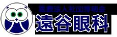 レーシック 白内障 緑内障なら兵庫、神戸(西宮・伊丹・尼崎・芦屋・ 宝塚)大阪(梅田・豊中)から通院可能な遠谷眼科